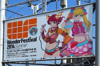 ワンダーフェスティバル2014